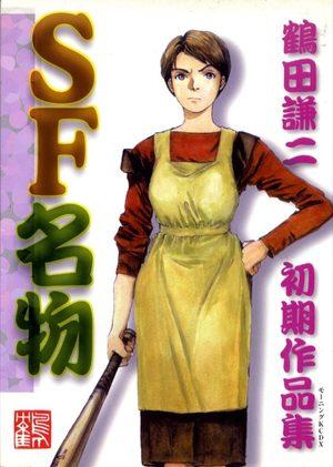 SF meibutsu - Shoki sakuhinshuu
