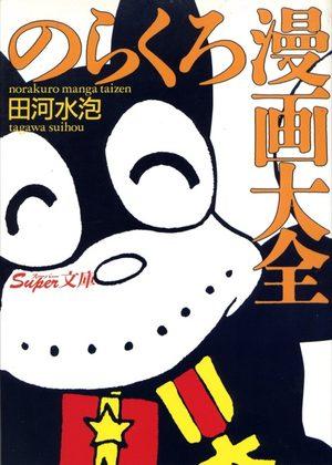 Norakuro Série TV animée