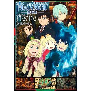 Gekijouban Ao no Exorcist Official Visual Guide Festa! Guide