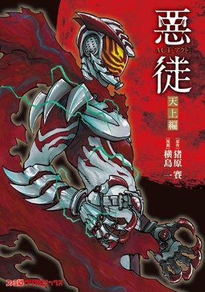 Akuto -ACT- Manga