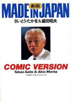 Made in Japan - Comic version