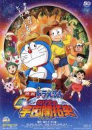 Doraemon - Film 29 : Shin Nobita No Uchuu Kaitakushi