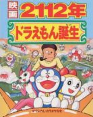 Doraemon : 2112 Nen Doraemon Tanjo