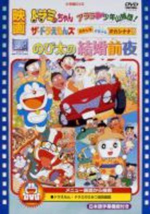 Doraemon : Nobita No Kekkon Zenya
