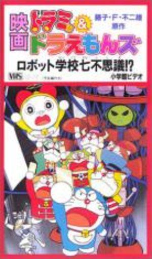 Doraemon - Film 32 : Robot Gakkou Nana Fushigi