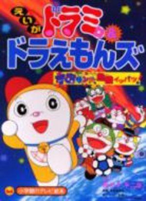 Dorami & Doraemons - Space Land Kiki Ippatsu!