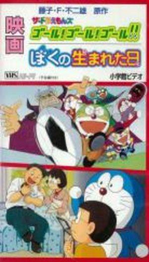 The Doraemons : Goal! Goal! Goal!