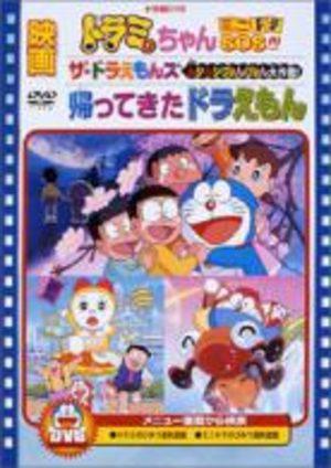 The Doraemons: Mushimushi Pyonpyon Daisakusen!