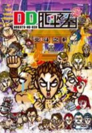 DD Hokuto No Ken Manga