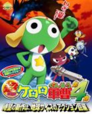 Keroro Gunsou - Film 4 : Gekishin Dragon Warriors De Arimasu!