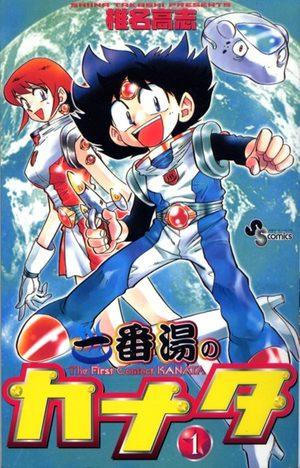 The First Contact KANATA Manga