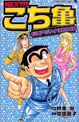 NEXT!! Kochikame - O-Edo daisuki book Guide
