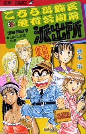 Kochira Katsushika-ku Kameari Kôen Mae Hashutsujo 999