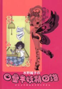 Utsu utsu Hideo nikki Manga