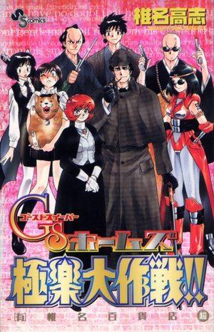 GS Holmes gokuraku daisakusen!! Manga