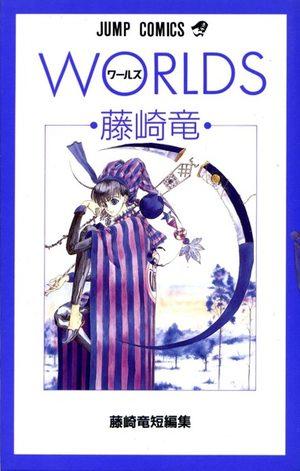 Worlds - Fujisaki Ryû tanpenshû