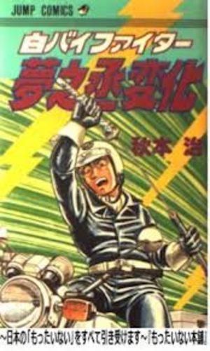Shiro bai fighter - Yumeno Jô henge