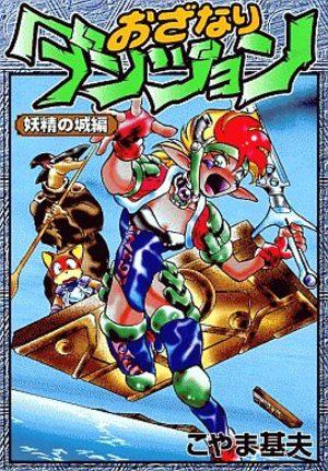 Ozanari dungeon - Yôsei no jô hen