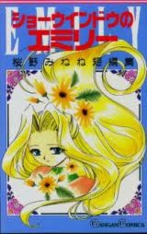 Show Window no Emily Manga