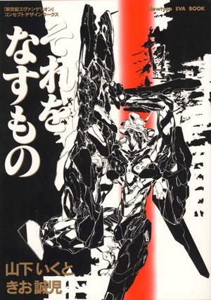 Neon Genesis Evangelion (Newtype Eva Book)