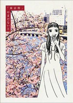 Tôkyôza Manga