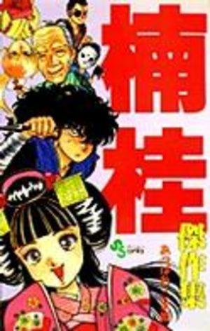 Kusunoki Kei kessakushû - Appare koma hime