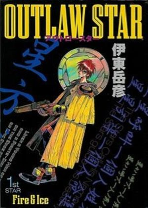 Outlaw star Série TV animée