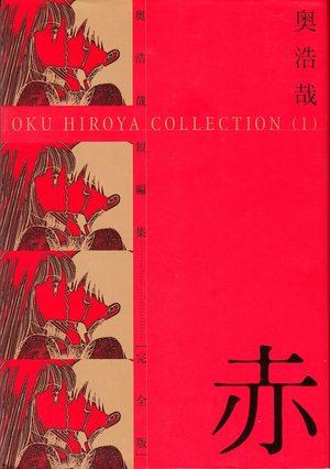 Oku Hiroya tanpenshû Manga