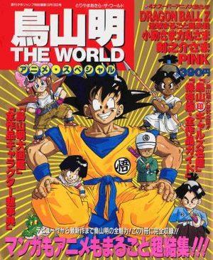 Toriyama Akira - The World - Anime special