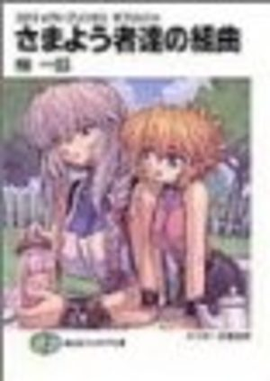 Scrapped Princess Supplement Série TV animée