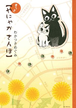 Motto yanyaka sanpo Manga