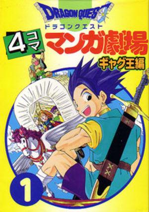 Dragon Quest 4 koma manga gekijô GagOh hen