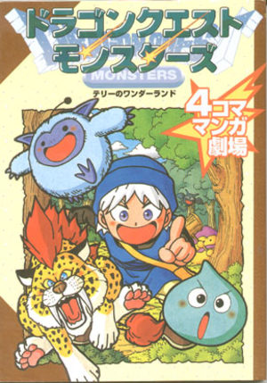Dragon Quest Monsters 4 koma manga gekijô
