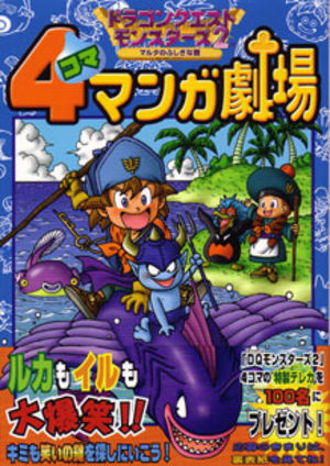 Dragon Quest Monsters 2 4 koma manga gekijô