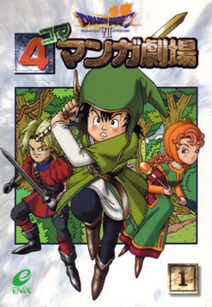 Dragon Quest VII 4 koma manga gekijô
