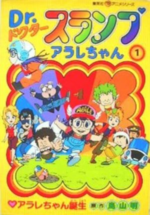 Dr. Slump - Arale-chan Anime comics