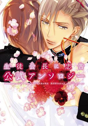 Seitokaichou ni Chuukoku - Anthology