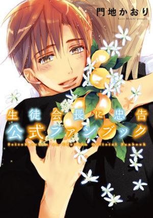 Seitokaichou ni Chuukoku - Fan Book