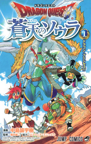 Dragon Quest - Souten no Soura Manga