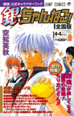 Gintama kôshiki character book Manga