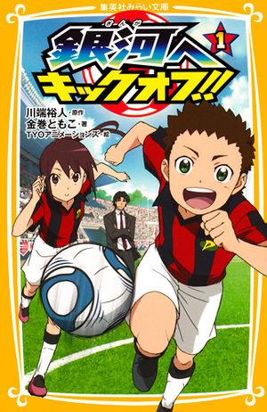 Ginga he kick-off !! (1ère série) Manga