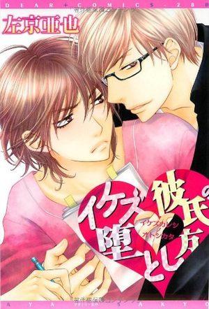 Ikezu Kareshi no Otoshikata Manga