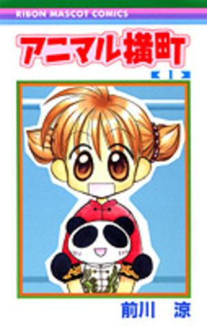 Animal Yokochô