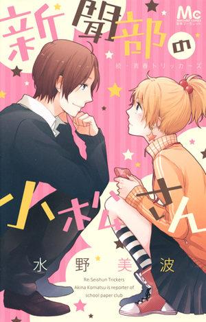 Shin Bunbu no Komatsu-san - Shin Seishun trickers Manga