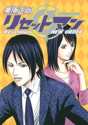Resetman NEW ORDER Manga