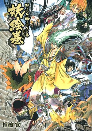 Nurarihyon no mago - Illust-shû - Ayakashi emaki Artbook