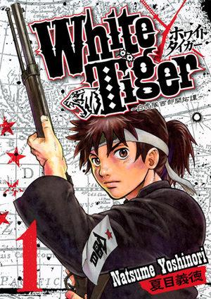 White Tiger - Byakkotai seibu kaitakutan Manga
