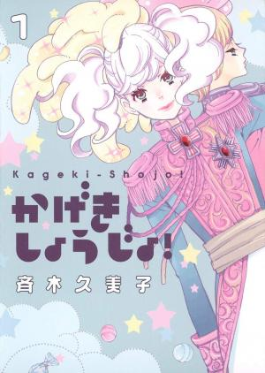 Kageki Shoujo ! Saison zéro Manga