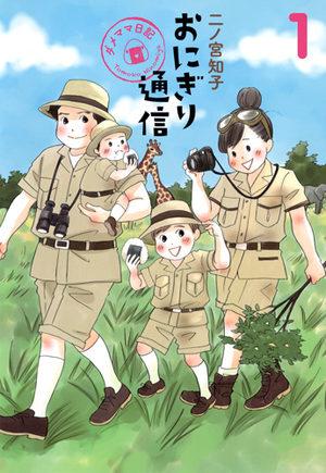Onigiri tsûshin - Dame mama nikki Manga
