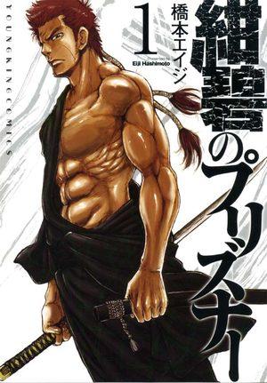 Konpeki no Prisoner Manga